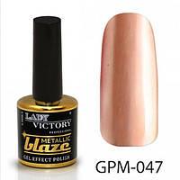 Гель-лак 7,5 мл Lady Victory Metallic blaze LDV GPM-047/58-1