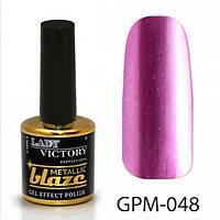 Гель-лак 7,5 мл Lady Victory Metallic blaze LDV GPM-048/58-1