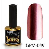 Гель-лак 7,5 мл Lady Victory Metallic blaze LDV GPM-049/58-1