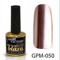 Гель-лак 7,5 мл Lady Victory Metallic blaze LDV GPM-050/58-1