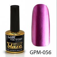 Гель-лак 7,5 мл Lady Victory Metallic blaze LDV GPM-056/58-1