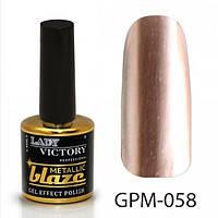 Гель-лак 7,5 мл Lady Victory Metallic blaze LDV GPM-058/58-1