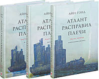 Атлант расправил плечи (3 книги, твердый переплет)