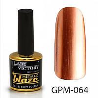 Гель-лак 7,5 мл Lady Victory Metallic blaze LDV GPM-064/58-1