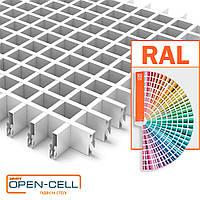 Потолок Грильято любой цвет RAL Open-cell
