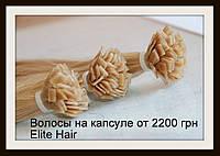 Волосы на кератиновой Капсуле  натуральные славянские Для Наращивания Блонд 50 см