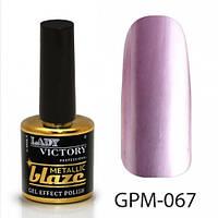 Гель-лак 7,5 мл Lady Victory Metallic blaze LDV GPM-067/58-1