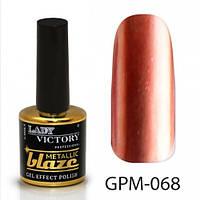 Гель-лак 7,5 мл Lady Victory Metallic blaze LDV GPM-068/58-1