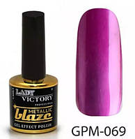 Гель-лак 7,5 мл Lady Victory Metallic blaze LDV GPM-069/58-1