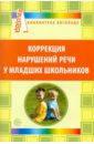 Коррекция нарушений речи у младших школьников. Автор: Дорофеева Светлана Евгеньевна