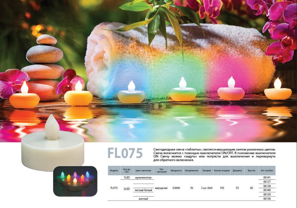 Светодиодная свеча (таблетка) FL 075
