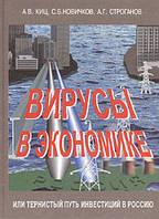 А. В. Киц, С. Б. Новичков, А. Г. Строганов Вирусы в экономике, или Тернистый путь инвестиций в Россию