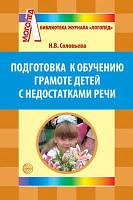 Подготовка к обучению грамоте детей с недостатками речи.