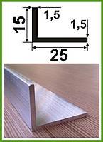 15*25*1,5. Уголок алюминиевый разносторонний. Без покрытия. Длина 3,0м и 6,0м.