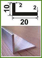 10*20*2. Уголок алюминиевый разносторонний Без покрытия.