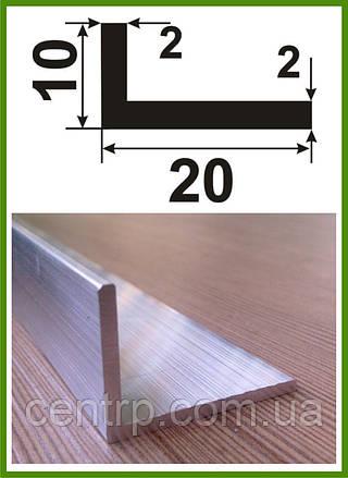 10*20*2. Уголок алюминиевый разносторонний Без покрытия. Длина 3,0м и 6,0м.