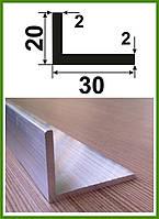 20*30*2. Уголок алюминиевый разносторонний. Без покрытия. Длина 3,0м.