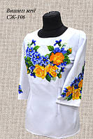 Женская заготовка сорочки СЖ-106