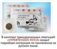 """Китайские трансдермальные пластыри от гипертонии """"Hypertension patch"""""""