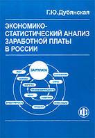 Г. Ю. Дубянская Экономико-статистический анализ заработной платы в России. 1991-2001 гг.