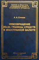 А. А. Струкова Невозвращение из-за границы средств в иностранной валюте. Уголовно-правовая характеристика