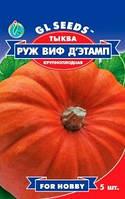 Семена тыквы  Руж виф Д'этамп 5 шт