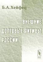 Б. А. Хейфец Внешние долговые активы России