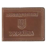 Обкладинка на посвідчення України престиж еліт