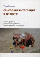 Сенсорная интеграция в диалоге: понять ребенка, распознать проблему... Автор Улла Кислинг