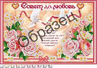 Схема для вышивки бисером «Совет да любовь»