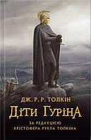 Джон Р. Р. Толкин Діти Гуріна, Киев