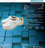 Сабо женские BMDREDZPA Сабо ортопедические BMDREDZPA, фото 1
