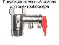 Предохранительный клапан для электробойлера