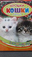Веско Книга-пазл Крошки Кошки, фото 1