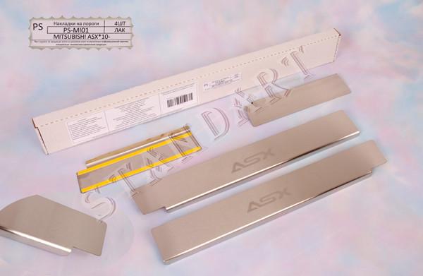 Накладки порогов Mitsubishi Asx 2010-