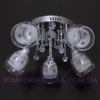 Потолочная люстра LED IMPERIA пятилмповая с диодной подсветкой LUX-531320