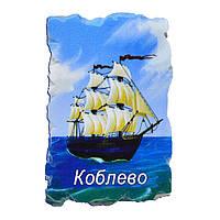 """Магнит из искусственного камня №2 """"Корабль с белыми парусами"""" Коблево"""