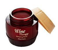 Ночная обновляющая маска с красным вином  HOLIKA HOLIKA Wine Therapy Sleeping Mask RED WINE, фото 1
