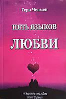 Пять языков любви. Актуально для всех, а не только для супружеских пар. Гэри Чепмен