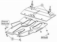 Защита двигателя Кольчуга для Mitsubishi Lancer 2003-2009 Сталь 2 мм.