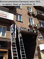 Монтаж-демонтаж рекламнных баннеров
