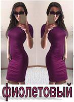 Женское стильное платье Николь фиолетовый р. 42,44,46,48