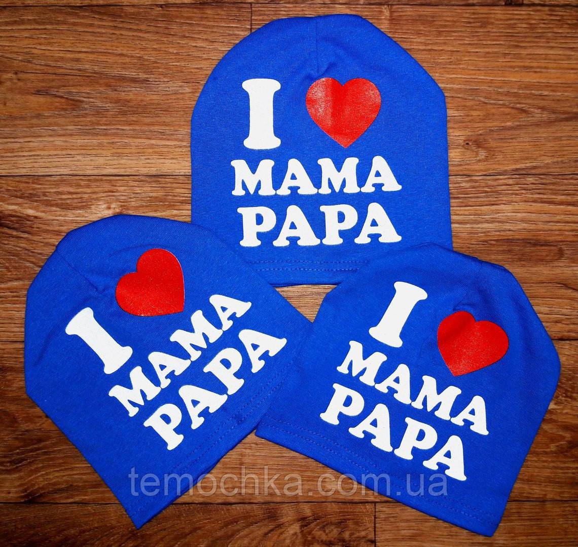 Шапка шапочка детская синяя для мальчика или девочки I Love Mama Papa