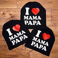 """Детские шапочки """"I Love MAMA PAPA"""" ."""