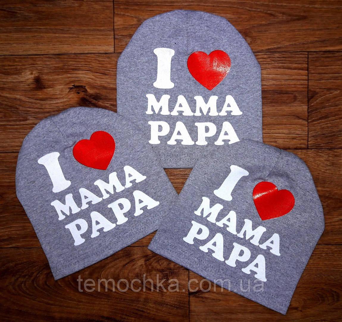 Шапка шапочка детская с шарфом хомутом для мальчика или девочки I Love Mama Papa