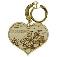 Брелок Коблево - Корабль в сердце