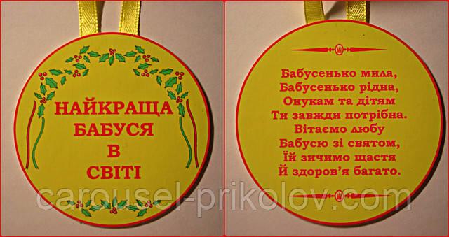 Медаль Найкраща бабуся в світі