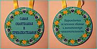 Медаль Самая обаятельная и привлекательная