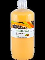 Жидкое крем-мыло с увлажняющим молочком авокадо Papaya 1000мл Fresh Juice, фото 1