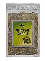 """Листья карри сушеные """"Пряности мира"""", 10 г."""